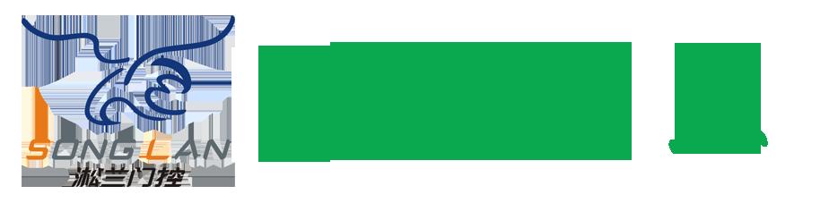 海南淞兰自动门公司